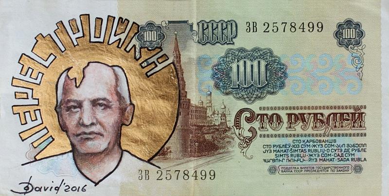 100 Rubel Schein mit Motiv von Olga David